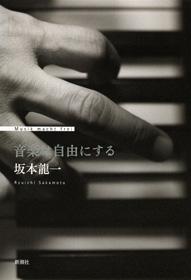 Ongaku_wa_jiyunisuru