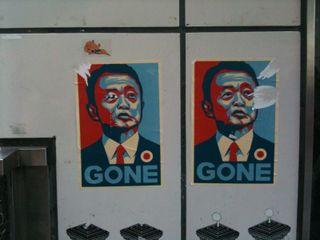 Gone-asou