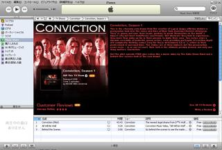Convictionitunes