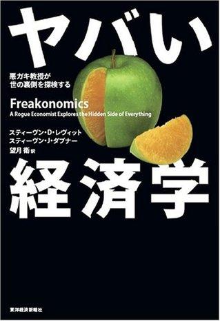 Freakonomicsjp