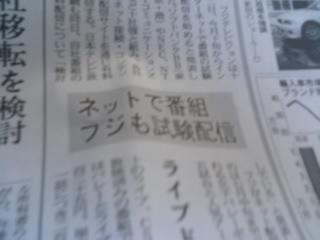Fujitv_bb