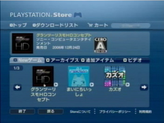 Ps3store1_1