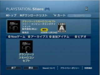 Ps3store2_1