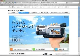 Sony_hdrhc1