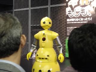 Wakamaru_at_expo2005