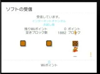Wiiopera4