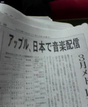 アップル、日本で音楽配信