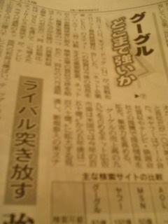 グーグルどこまで強いか@日本経済新聞最終回