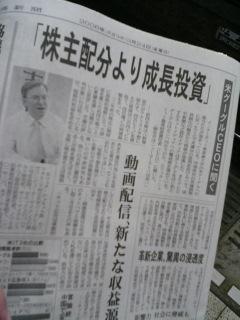 日経にグーグルCEOインタビュー