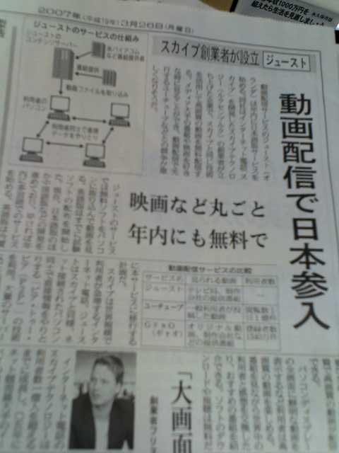 Joostの記事、日経に掲載