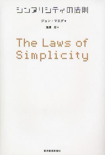 Simplicityjp
